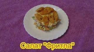 Салат Фритла вкусные праздничные салаты на день рождения