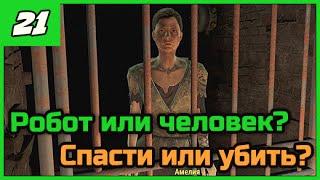 Fallout 4 Выживание  Амелия - робот или человек  21 ПРОХОЖДЕНИЕ в 1080 60