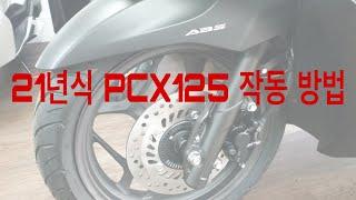 21년식 PCX 125 작동 방법, 기본적인 사용 방법