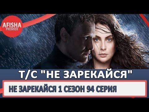 Сериал Не зарекайся (2016) - актеры и роли - сериалы