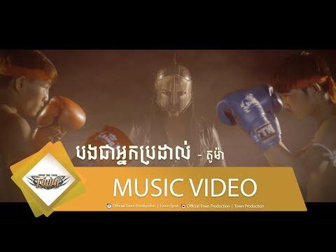 Bong Jea Neak Pror Dal - Kuma - Town VCD Vol 90 【Official MV】