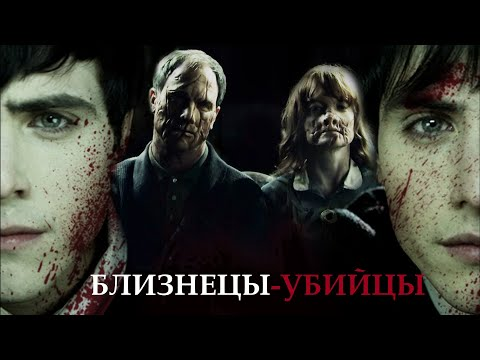 ТРЕШ ОБЗОР фильма БЛИЗНЕЦЫ-УБИЙЦЫ (в чем сила, брат?)