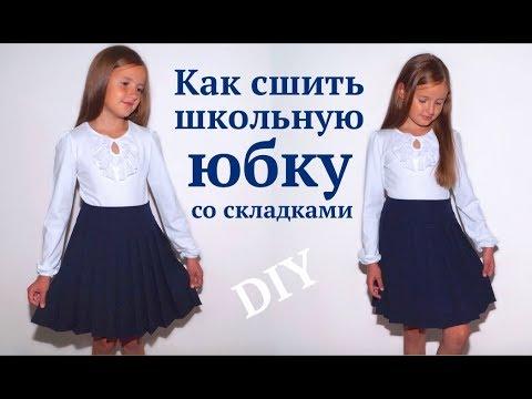 Юбка для девочки 10 лет своими руками
