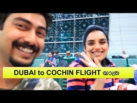 DUBAI to KOCHI    EMIRATES FLIGHT     ദുബായ് to  കൊച്ചിൻ യാത്ര   TRAVEL VLOG Malayalam