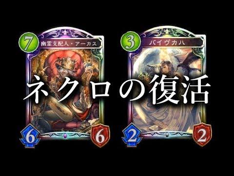 【シャドウバース】遂にネクロ復活か?11連勝達成のアーカスネクロが強い。【Shadowverse】