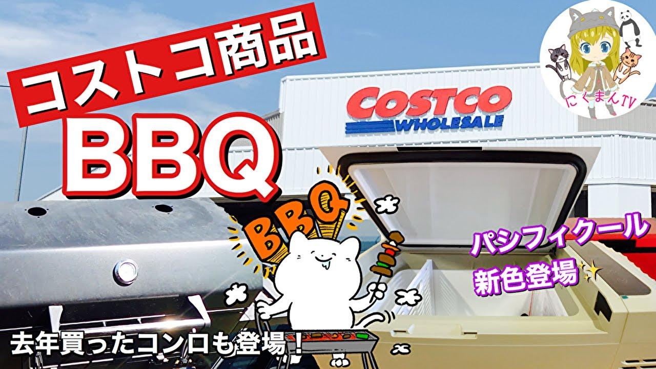 コストコ商品でBBQ(*´∀`)パシフィクール新色登場!!
