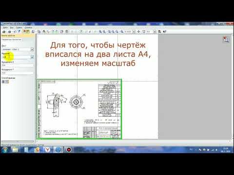 Как в компасе распечатать а3 на а4
