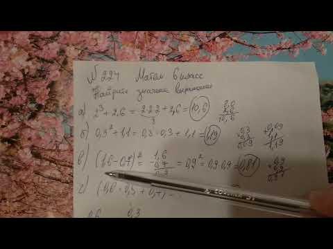 224 математика 6 класс. Действия с десятичными дробями. Примеры