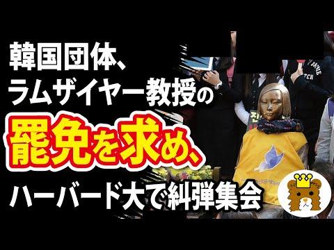 2021/03/09 韓国団体、ラムザイヤー教授の罷免を求め、ハーバード大で糾弾集会