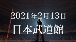 清木場俊介 デビュー20周年となる記念すべき2021年に日本武道館公演が決...