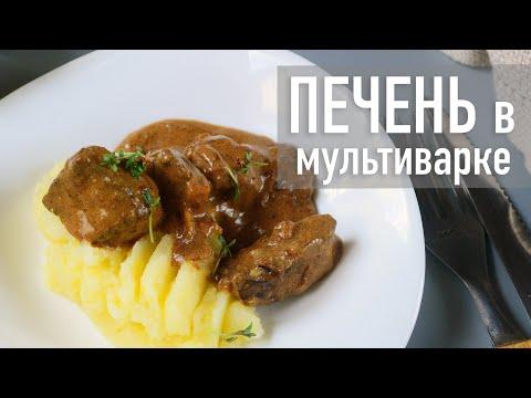 Печень в мультиварке 🍲Hozoboz.com