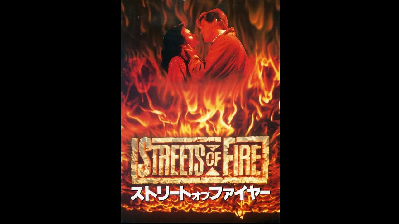 ヤヌスの鏡主題歌の原曲 Tonight Is What It Means To Be Young Fire