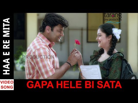 Hae Re Mita HD Video Song | Gapa Hele Bi Sata Odia Movie 2017 | Anubhab, Barsha - TCP