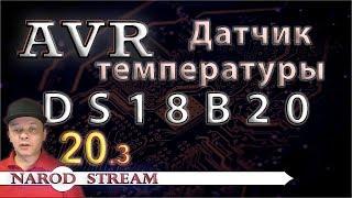 Программирование МК AVR. Урок 20. Часть 3. Подключаем датчик температуры DS18B20