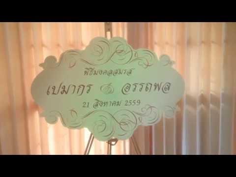 www.thelovemode.com | ป้ายชื่อบ่าว – สาว (งานแต่งงานม งานหมั้น )  สไตล์ Vintage