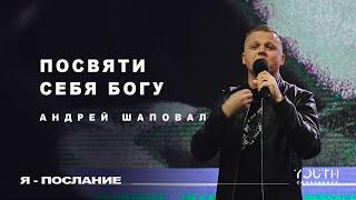 Посвяти себя Богу - Андрей Шаповал