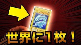 【遊戯王】世界に1枚の青眼の白龍(ブルーアイズ)を手に入れた!【開封動画】Only 1 Blue-Eyes-WhiteDragon