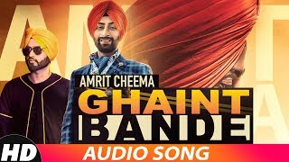 Ghaint Bande (Audio Song) | Amrit Cheema | Preet Hundal | Latest Punjabi Songs 2018  | Speed Records