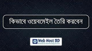 كيفية إنشاء تسجيل الدخول إلى بريد الويب باستخدام لوحة التحكم | Web Host BD | البنغالية التعليمي