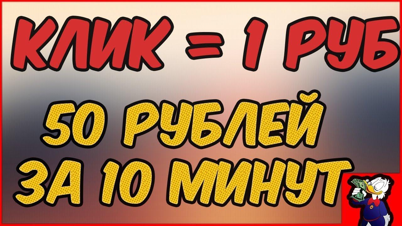 5 Сайтов Которые Платя 50 Рублей за 10 Минут | заработок 50 рублей на автомате