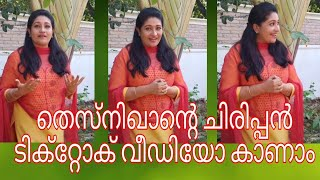 #Malayalam #Movie #Comedy #Actress Tesni Khan TikTok Comedy