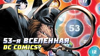 53-я вселенная DC Comics | Комиксы | Dark Knights Rising: The Wild Hunt