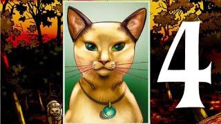 Коты-Воители: Звездоцап и Саша - В поисках дома. Часть 4