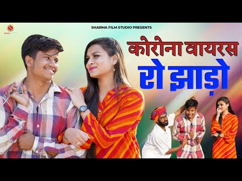 कोरोना वायरस रो झाड़ो Corona Virus Ro Jhado पंकज शर्मा की न्यू कोमेडी Sharma Film Studio 2020