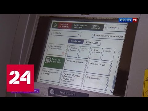 Сбербанк ответил, как будет работать дальше - Россия 24