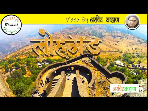 Lohagad fort Trekking and Info - लोहगड कील्ला - Near Lonavala , Pune