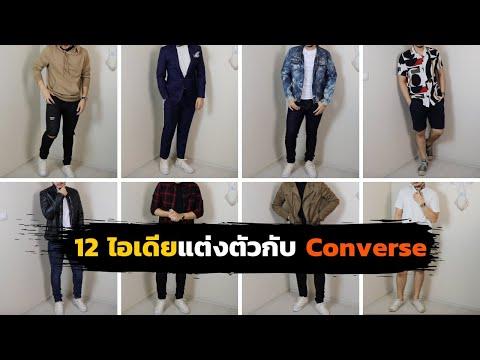 """12 วิธี """"แต่งตัวกับ Converse"""" ให้ดูดีและเท่   Converse ใส่กับอะไรดี?   FaRaDise"""
