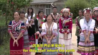 中國少數民族獻讚美「天國八福」Praise from Chinese Ethnic Minorities - The Eight Beatitudes