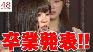 【NMB48】薮下柊が卒業発表!!【2ちゃんねる】 応援してくださる方は【Go...