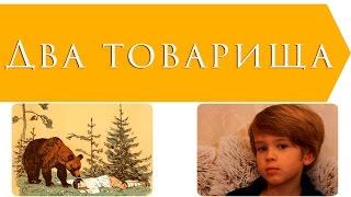 Два товарища (Лев Толстой)