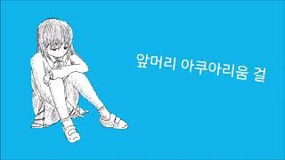 【UNI】 앞머리 아쿠아리움 걸 (2020 ver.) …