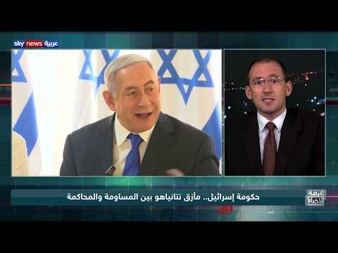 حكومة إسرائيل.. مأزق نتانياهو بين المساومة والمحاكمة  - نشر قبل 10 ساعة