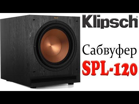 Klipsch SPL-120 сабвуфер