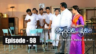 Deweni Inima - Episode 98 21st June 2017 Thumbnail