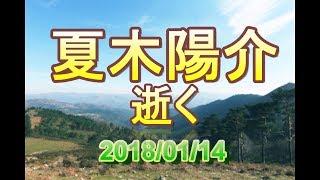 【訃報】夏木陽介氏(俳優) 2018年1月14日 夏木陽介 検索動画 5