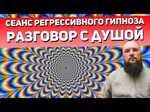 Сеанс Регрессивного Гипноза.