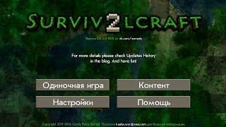 Survivalcraft 2 - Трай стрима с ПК