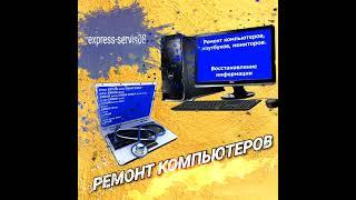 Ремонт компьютера EXPRESS-СЕРВИС08
