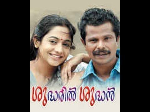 Sudharil Sudhan (2009) |  Full Malayalam Online Movie | Indr