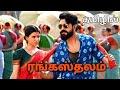 Rangasthalam Tamil Dubbed Movie | Upcoming Tamil Dubbed Movies | Ram Charan | Samantha