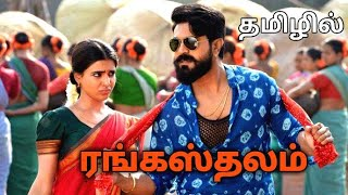 Rangasthalam Tamil Dubbed Movie | Upcoming Tamil Dubbed Movies | Ram Charan | Samantha