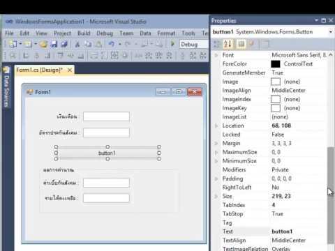 โปรแกรมคำนวณเงินเดือน Microsoft Visual Studio 2010