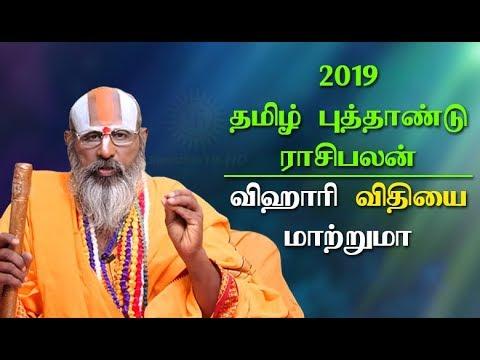 2019 விஹாரி தமிழ் வருட பலன்| Tamil New Year Rasipalan | DR Swami Srinivasa Ramanujar  : 9324087044