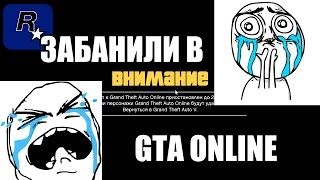 Шок! | Rockstar ох*ели | бан в GTA ONLINE без причины!