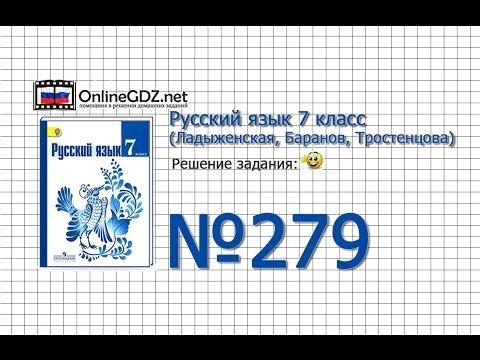 Задание № 279 — Русский язык 7 класс (Ладыженская, Баранов, Тростенцова)