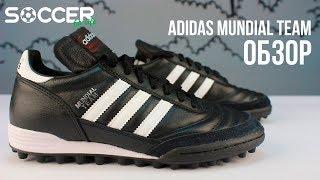 Adidas Mundial Team Сороконожки. Обзор от SOCCER SHOP